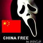 chinafree1.png